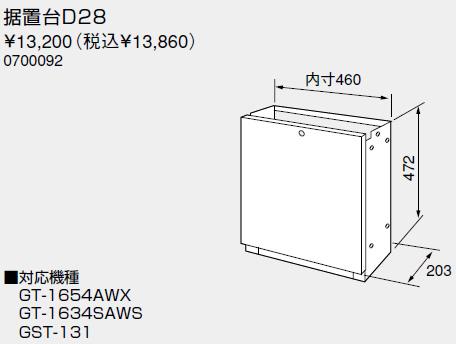 【全品送料無料】【0700092】ノーリツ 給湯器 関連部材 据置台 据置台D28