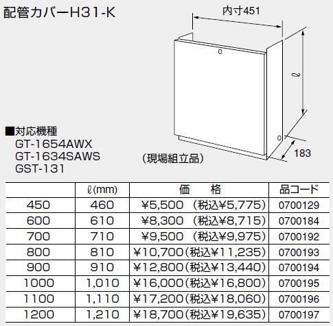 【0700193】ノーリツ 給湯器 関連部材 配管カバー 配管カバーH31-K 800