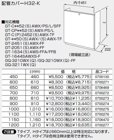【0700274】ノーリツ 給湯器 関連部材 配管カバー 配管カバーH32-K 900