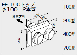 【全品送料無料】【0700240】ノーリツ 給湯器 関連部材 給排気トップ(2重管方式及び2本管方式) FF-100トップ φ100 2本管 400型