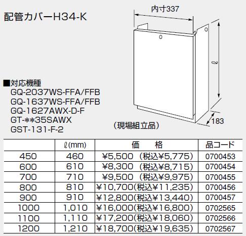 【0702565】ノーリツ 給湯器 関連部材 配管カバー 配管カバーH34-K 1000