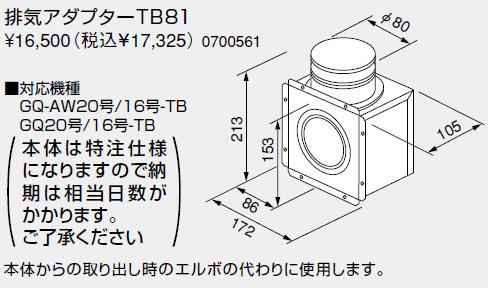 【全品送料無料】【0700561】ノーリツ 給湯器 関連部材 排気延長部材 排気アダプターTB81