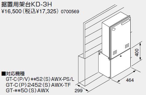 【全品送料無料】【0700569】ノーリツ 給湯器 関連部材 据置架台 据置用架台KD-3H