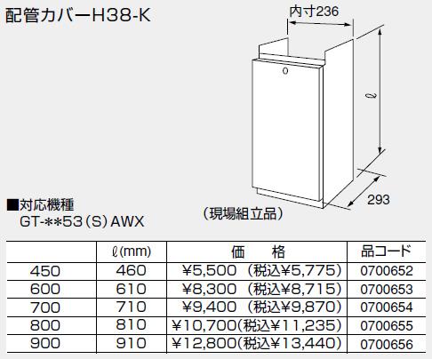 【0700655】ノーリツ 給湯器 関連部材 配管カバー 配管カバーH38-K 800
