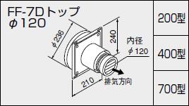 【全品送料無料】【0701078】ノーリツ 給湯器 関連部材 給排気トップ(2重管方式及び2本管方式) FF-7Dトップ φ120 200型
