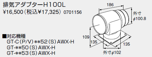 【全品送料無料】【0701156】ノーリツ 給湯器 関連部材 排気延長部材 排気アダプターH100L