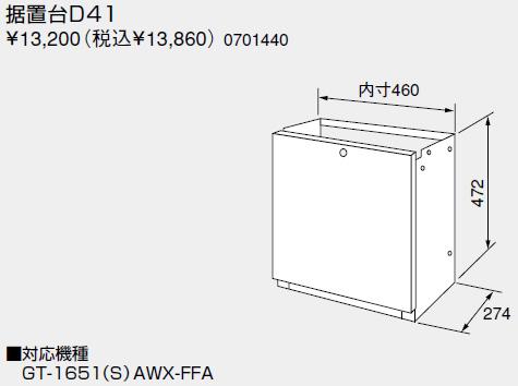 【0701440】ノーリツ 給湯器 関連部材 据置台 据置台D41
