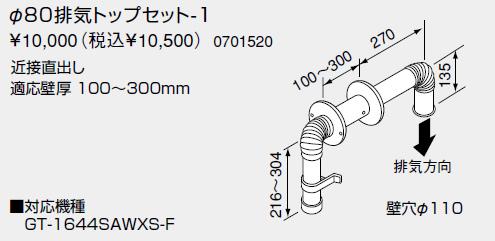 【0701520】ノーリツ 給湯器 関連部材 FE式専用 排気トップ φ80排気トップセット-1