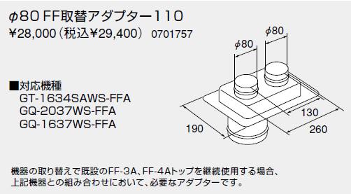 【0701757】ノーリツ 給湯器 関連部材 給排気延長部材 φ80 FF取替アダプター110