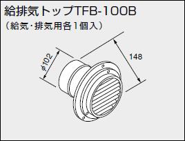 【0701968】ノーリツ 給湯器 関連部材 給排気トップ(2重管方式及び2本管方式) 給排気トップTFB-100B (給気・排気用各1個入)
