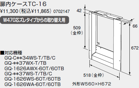 【0702147】ノーリツ 給湯器 関連部材 扉内設置ケース 扉内ケースTC-16 W470芯ズレタイプからの取り替え用