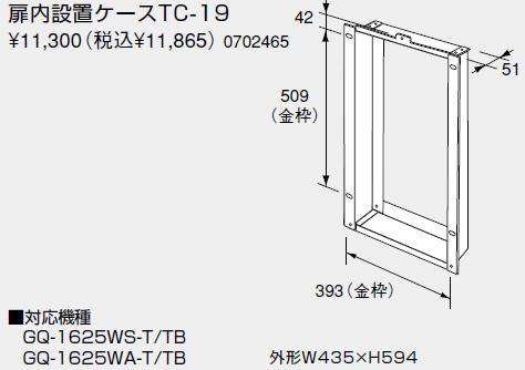 【0702465】ノーリツ 給湯器 関連部材 扉内設置ケース 扉内ケースTC-19