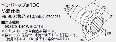 【全品送料無料】【0702936】ノーリツ 給湯器 関連部材 排気トップ ベンドトップφ100