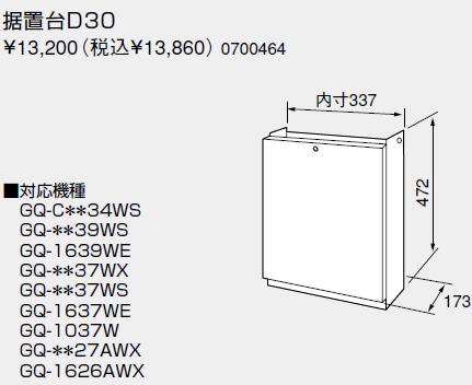 【全品送料無料】【0700464】ノーリツ 給湯器 関連部材 据置台 据置台D30