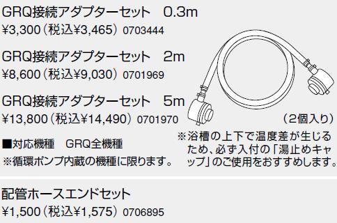 【0701970】ノーリツ 給湯器 関連部材 GRQ関連部材 GRQ接続アダプターセット 5m