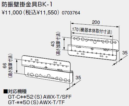 【0703764】ノーリツ 給湯器 関連部材 壁掛金具及び部材 防振壁掛金具BK-1
