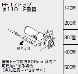 【全品送料無料】【0703814】ノーリツ 給湯器 関連部材 給排気トップ(2重管方式及び2本管方式) FF-17トップ φ110 2重管 300型