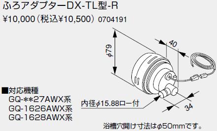 【0704191】ノーリツ 給湯器 関連部材 ユコアGQ-AW用ふろアダプター ふろアダプターDX-TL型-R