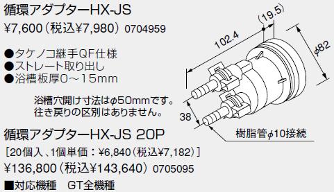 【0705095】ノーリツ 給湯器 関連部材 PE管(樹脂管)対応部材 循環アダプターHX-JS 20P (20個入)