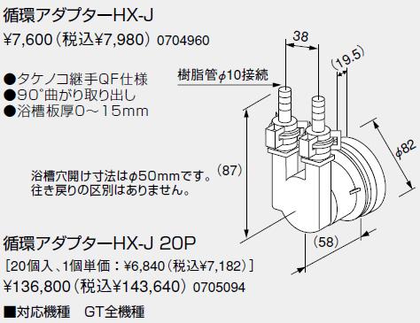 【全品送料無料】【0705094】ノーリツ 給湯器 関連部材 PE管(樹脂管)対応部材 循環アダプターHX-J 20P (20個入)
