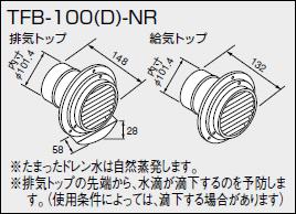 【0705560】ノーリツ 給湯器 関連部材 給排気トップ(2重管方式及び2本管方式) TFB-100(D)-NR