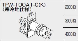 【0705570】ノーリツ 給湯器 関連部材 給排気トップ(2重管方式及び2本管方式) TFW-100A1-C(K)(寒冷地仕様) 400C(K)