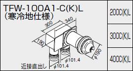 【全品送料無料】【0705573】ノーリツ 給湯器 関連部材 給排気トップ(2重管方式及び2本管方式) TFW-100A1-C(K)L(寒冷地仕様) 400C(K)L