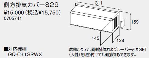 【全品送料無料】【0705741】ノーリツ 給湯器 関連部材 側方排気カバー 側方排気カバーS29