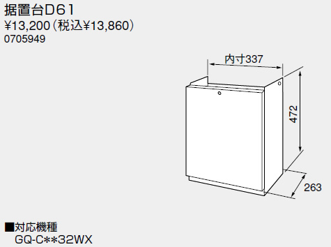 【0705949】ノーリツ 給湯器 関連部材 据置台 据置台D61