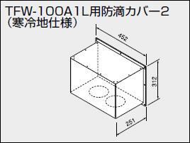 【全品送料無料】【0706235】ノーリツ 給湯器 関連部材 給排気トップ(2重管方式及び2本管方式) TFW-100A1L用防滴カバー2(寒冷地仕様)