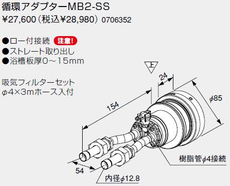【0706352】ノーリツ 給湯器 関連部材 循環アダプターMB2 循環アダプターMB2-SS