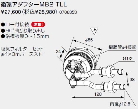 【0706353】ノーリツ 給湯器 関連部材 循環アダプターMB2 循環アダプターMB2-TLL