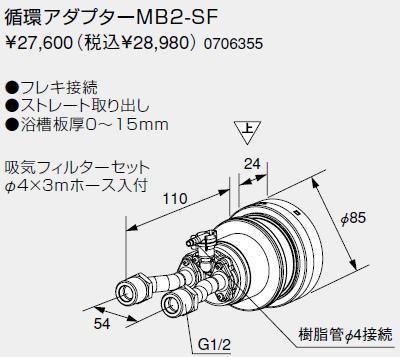 【0706355】ノーリツ 給湯器 関連部材 循環アダプターMB2 循環アダプターMB2-SF