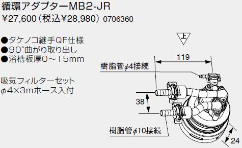 【0706360】ノーリツ 給湯器 関連部材 循環アダプターMB2 循環アダプターMB2-JR