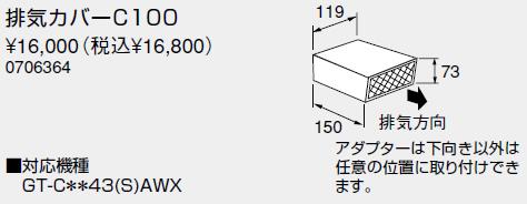 【0706364】ノーリツ 給湯器 関連部材 排気カバー 排気カバーC100