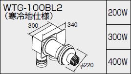 【全品送料無料】【0706599】ノーリツ 給湯器 関連部材 給排気トップ(2重管方式及び2本管方式) WTG-100BL2 (寒冷地仕様) 200W