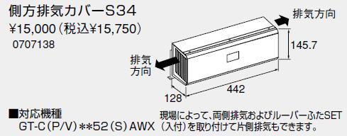【全品送料無料】【0707138】ノーリツ 給湯器 関連部材 側方排気カバー 側方排気カバーS34