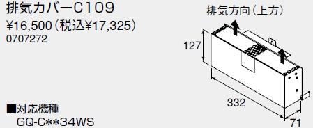 【0707272】ノーリツ 給湯器 関連部材 排気カバー 排気カバーC109