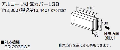 【0707357】ノーリツ 給湯器 関連部材 アルコーブ排気カバー アルコーブ排気カバーL38