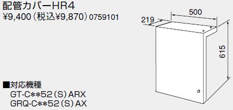 【全品送料無料】【0759101】ノーリツ 給湯器 関連部材 配管カバーHR 配管カバーHR4