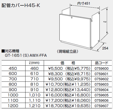 【全品送料無料】【0759607】ノーリツ 給湯器 関連部材 配管カバー 配管カバーH45-K 1200