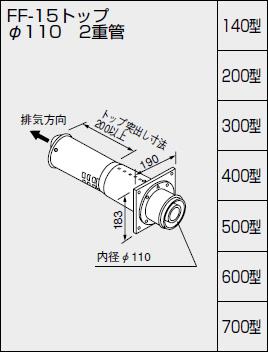 【全品送料無料】【0794103】ノーリツ 給湯器 関連部材 給排気トップ(2重管方式及び2本管方式) FF-15トップ φ110 2重管 300型
