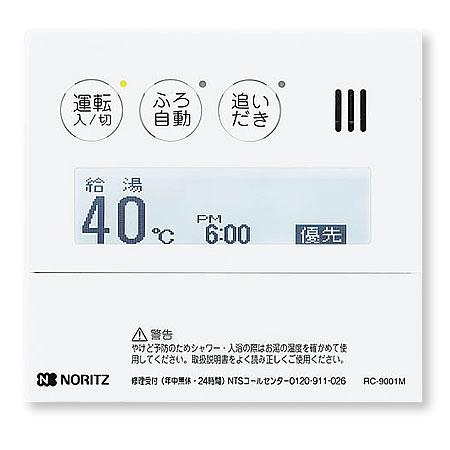 ガス給湯器 NORITZ・ノーリツ【RC-9001M】台所リモコン ドットマトリクス表示リモコン