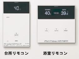 ノーリツ ガス給湯器 リモコン スタイリッシュなリモコン 【RC-A001マルチセット】 【セルフリノベーション】