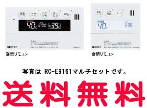 ノーリツ ガス給湯器 リモコン マイクロバブル対応 【RC-E9161Pマルチセット】 インターフォン付リモコン 【セルフリノベーション】