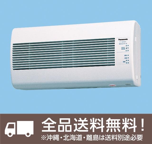 【FY-16ZGQ1-W】 気調換気扇(壁掛け熱交)1パイプ方式 壁掛形・1パイプ式 自動運転形(汚れセンサー) 電気式シャッター 色=ホワイト 温暖地・準寒冷地用 換気扇 パナソニック【せしゅるは全品送料無料】【セルフリノベーション】