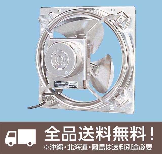 【FY-25GTX4】 有圧換気扇 有圧換気扇 ステンレス製 排気仕様 25cm 三相・200V 公称出力:20W 取付開口寸法(内寸):275mm角換気扇 パナソニック【せしゅるは全品送料無料】