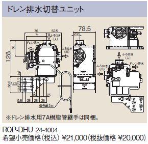 リンナイ 【ROP-DHU】 ドレン排水切替ユニット 【セルフリノベーション】