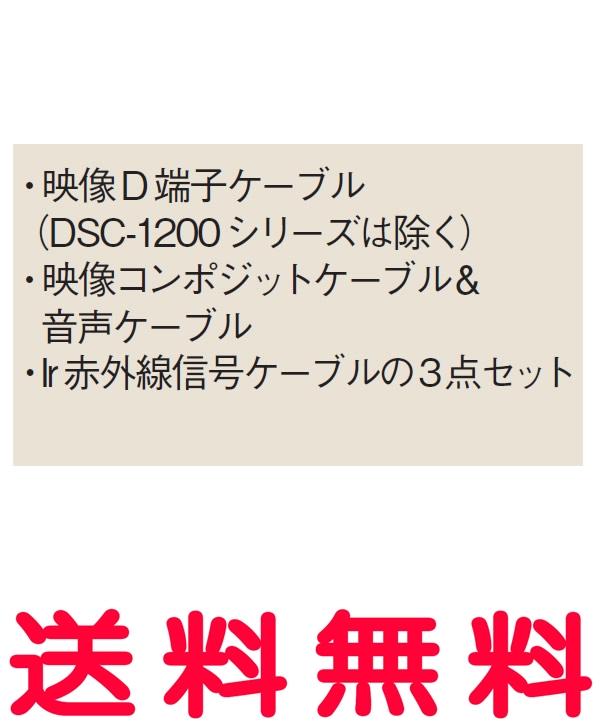リンナイ 浴室テレビ専用オプション【DSC-1500-30】AV延長ケーブル(24-8318)【DSC150030】 給湯器
