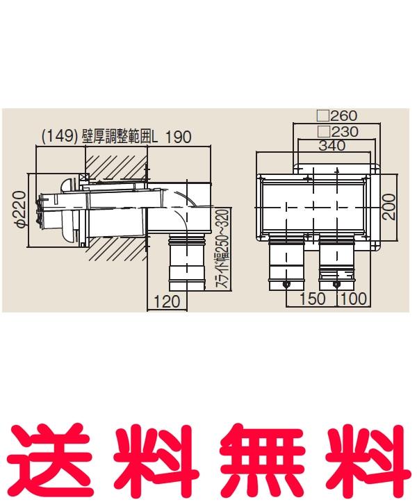 リンナイ φ100KP部材【FFTL-10-200C】φ100 2本管直出給排気トップ(24-3759)【FFTL10200C】 給湯器